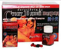 Стоит 10 дней подряд - натуральное средство для повышения эрекции у мужчин 10 шт., фото 1