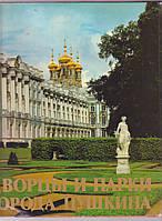 Дворцы и парки города Пушкина