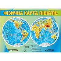 Стенд Фізична карта півкуль (70302.3)