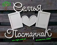 Фоторамка семья Пастернак