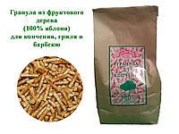 Гранула древесная для копчения (100% яблоня)