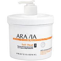 """ARAVIA Organic"" Маска антицеллюлитная для термообертывания «Soft Heat», 550 мл."