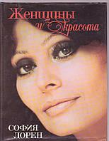 Женщины и красота София Лорен
