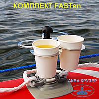 Комплект Fasten - Держатель стаканов с набором для установки на надувную лодку пвх