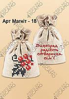 Заготовка для вышивки сувенирного магнита бисером 18. ВИНОГРАД-РАДОСТЬ СОЗДАНИЯ СЕМЬИ