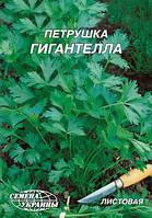 Петрушка Гигантелла 20 г