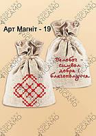 Заготовка для вышивки сувенирного магнита бисером 19. БЕЛОБОГ-СИМВОЛ ДОБРА И БЛАГОПОЛУЧИЯ