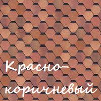 """Битумная черепица SHINGLAS """"Классик Соната"""" Красно-коричневый, Харьков"""