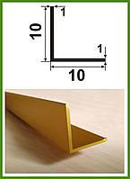 """10*10*1. Уголок алюминиевый равносторонний. Анод """"Золото"""". Длина 3,0м."""