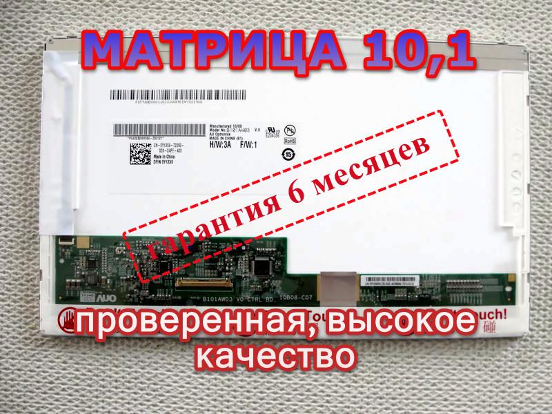 Матрица для ноутбука MSI Wind U160