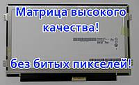 Матрица для ноутбука SAMSUNG NC210