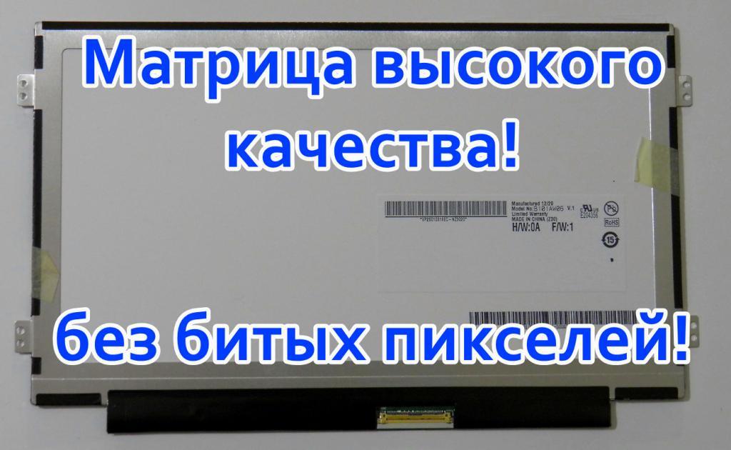 Матрица для ноутбука MSI Wind U160DX, U160MX