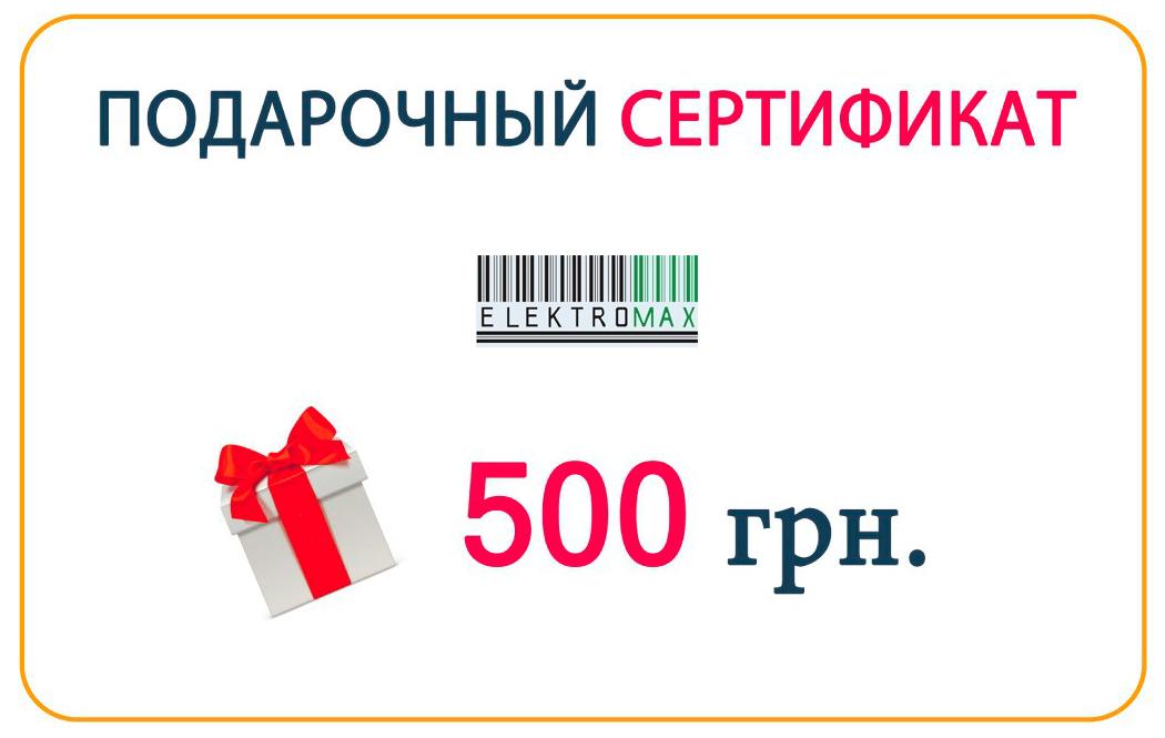 Подарочный сертификат на 500 грн.