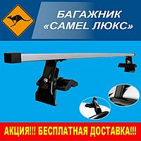 Багажник на крышу Camel ЛЮКС