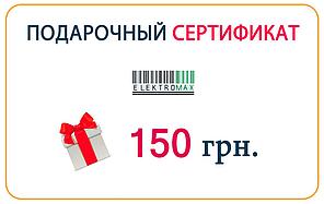 Подарочный сертификат на 150 грн.