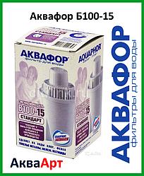 Змінний картридж для глечиків Аквафор Б100-15