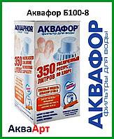 Сменный картридж для кувшинов Аквафор Б100-8