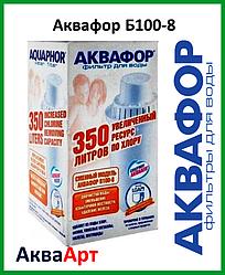 Змінний картридж для глечиків Аквафор Б100-8