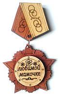 """Магнит 8 марта """"Любимой мамочке"""""""
