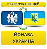 Перевозка Личных Вещей из Йонава в Украину