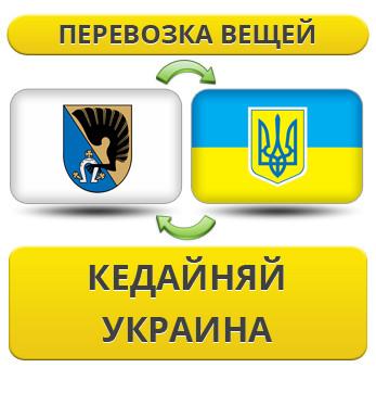 Перевозка Личных Вещей из Кедайняй в Украину