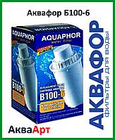 Сменный модуль для кувшинов Аквафор Б100-6