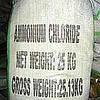 Аммоний хлористый, хлорид аммония, нашатырь