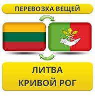 Перевозка Личных Вещей из Литвы в Кривой Рог