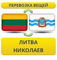 Перевозка Личных Вещей из Литвы в Николаев