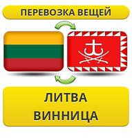 Перевозка Личных Вещей из Литвы в Винницу