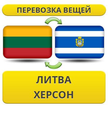 Перевозка Личных Вещей из Литвы в Херсон