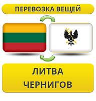 Перевозка Личных Вещей из Литвы в Чернигов