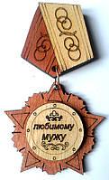 """Сувенирная медаль """"Любимому мужу"""""""