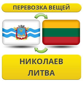 Перевозка Личных Вещей из Николаева в Литву