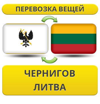 Перевозка Личных Вещей из Чернигова в Литву