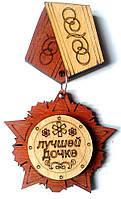 """Магнит орден """"Лучшей дочке"""""""