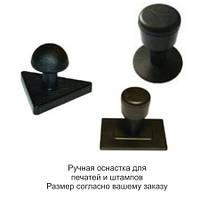 Ручная остнастка для печатей и штампов