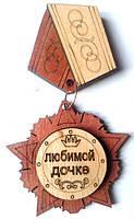 """Магнит медаль """"Любимой дочке"""""""