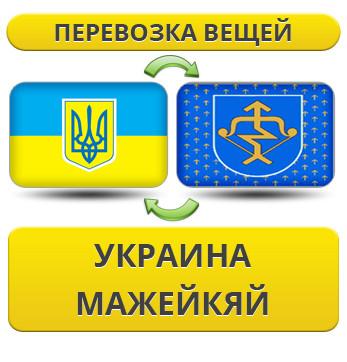 Перевозка Личных Вещей из Украины в Мажейкяй