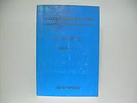 Ли Чунчжи. Закон Будды Фалунь: Суть усердного совершенствования.