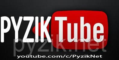 Новые возможности, открыт канал на youtube pyziknet!