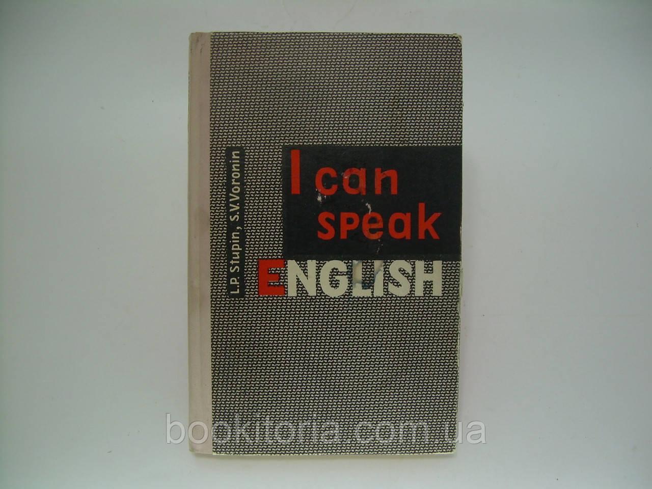 Stupin L., Voronin S. I can speak english (б/у).