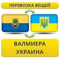 Перевозка Личных Вещей из Валмиера в Украину