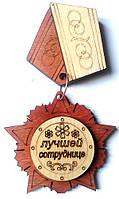 """Магнит медаль """"Лучшей сотруднице"""" на 8 марта"""