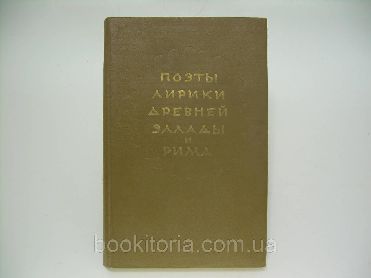 Поэты-лирики Древней Эллады и Рима (б/у).