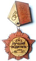 """Магнит медаль """"Лучший водитель"""""""