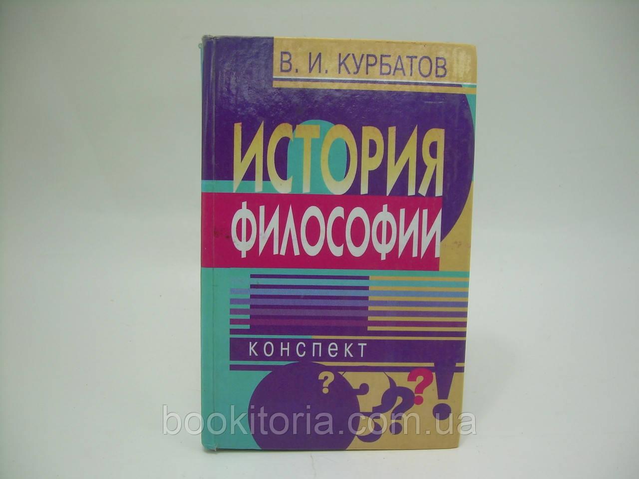 Курбатов В.И. История философии (б/у).