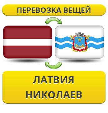 Перевозка Личных Вещей из Латвии в Николаев