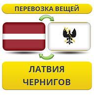 Перевозка Личных Вещей из Латвии в Чернигов
