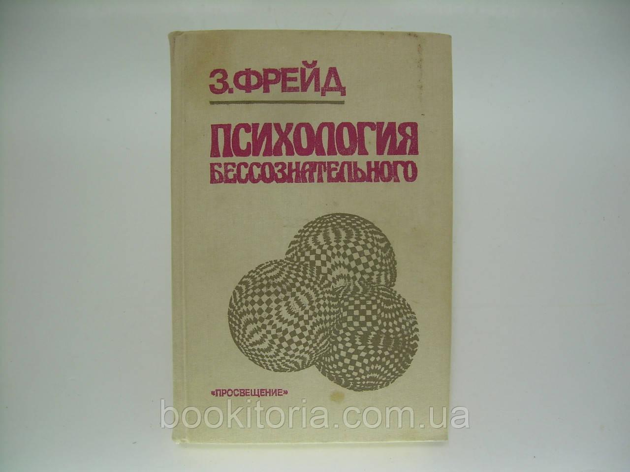 Фрейд З. Психология бессознательного. Сборник произведений (б/у).